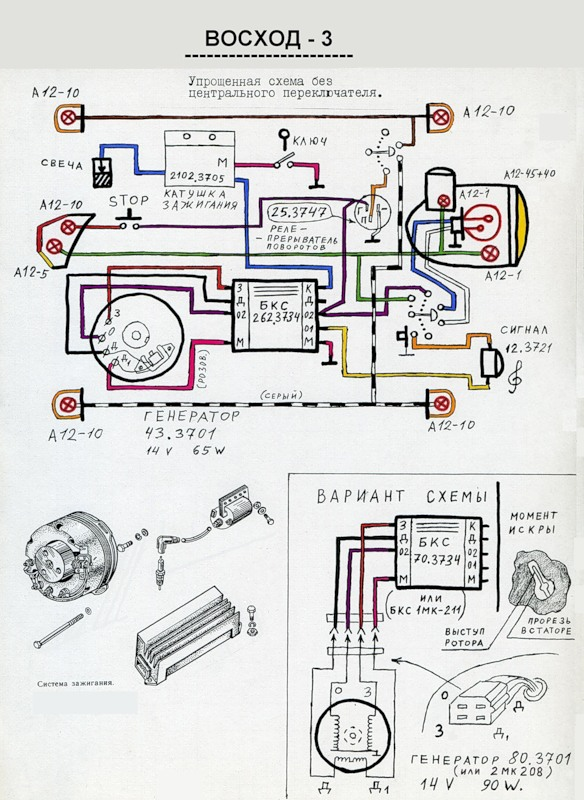 Схема Восход 3М